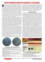 Редкие монеты РФ 1999-2001 и 2003 годов 26859549_s