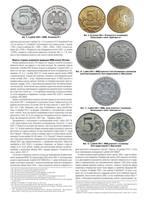 Редкие монеты РФ 1999-2001 и 2003 годов 26859552_s