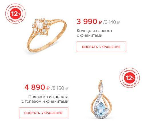 Промокод Линии Любви. Cкидка 12% на украшения отечественных производителей