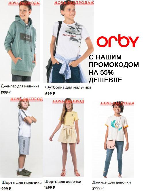 Промокод Orby. Скидка 55% на ВСЁ из коллекции Весна - Лето 2019