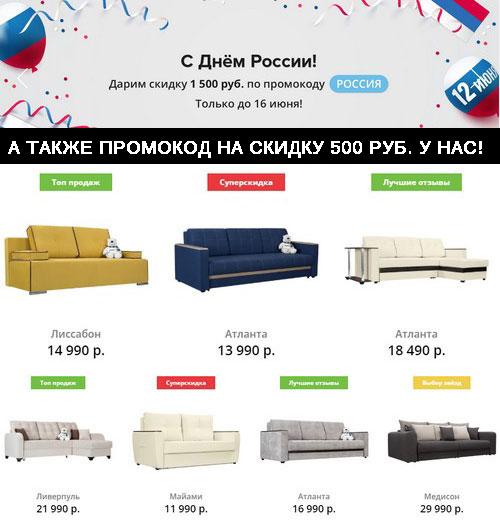 Промокод HomeMe. Скидка 1500 руб. и 500 руб. на ваш заказ