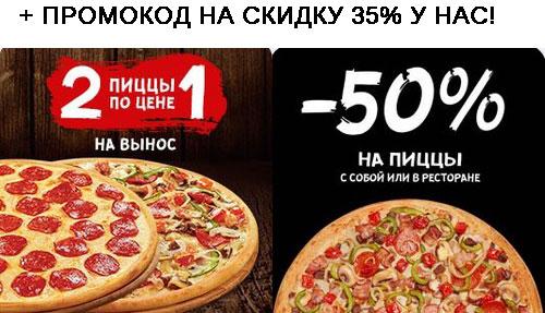 Промокоды Dominos Pizza. Скидка 50% и 35% на весь заказ + вторая пицца в подарок!
