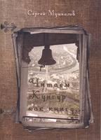Кунгур - Читаем Кунгур как книгу 26891094_s