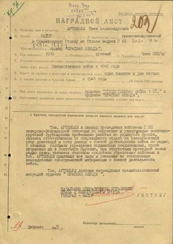 Артемьев Иван Александрович 26947725_m