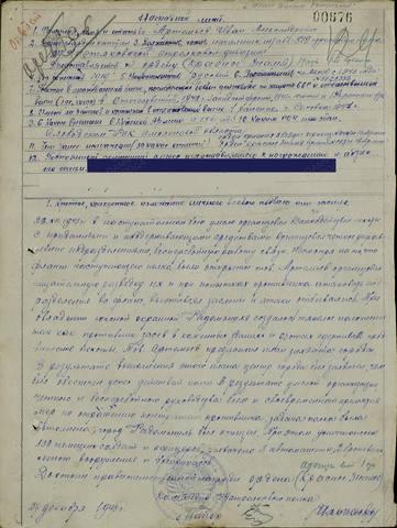 Артемьев Иван Александрович 26947724_m