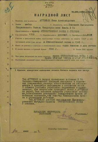 Артемьев Иван Александрович 26947726_m