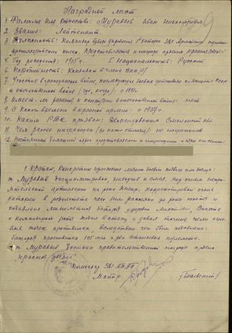 Муравьев Иван Никанорович 26949535_m