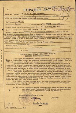 Горохов Иван Яковлевич 26950071_m