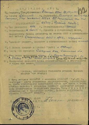 Бельский Иван Федорович 26950411_m