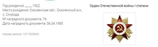 Бельский Иван Федорович 26950424_m