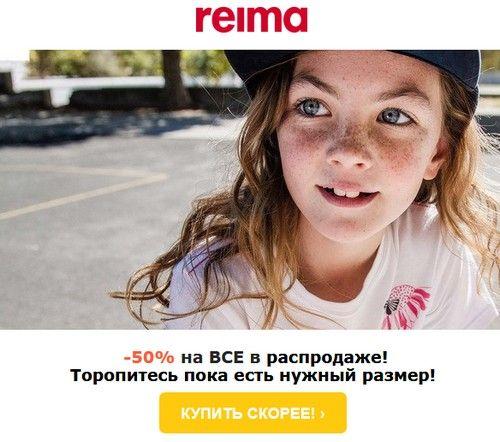 Промокод Reima (reimashop.ru). Скидка 50% на всё в разделе Распродажа