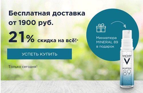 Промокод VICHY (vichyconsult.ru). Скидка 21% на весь заказ