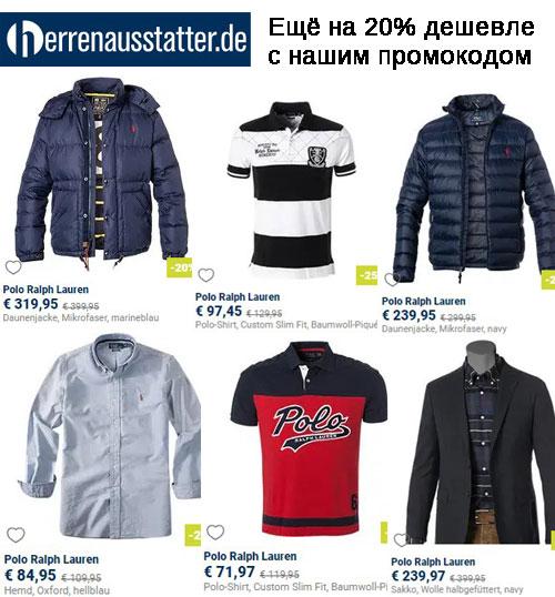 Промокод Herrenausstatter.de. Скидка 10 Евро на ваш заказ, -20% на Polo Ralph Lauren + скидка 19% НДС!
