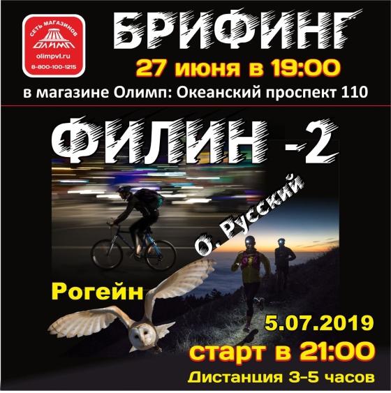 """Филин-2"" - Рогейн"