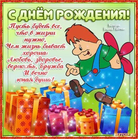 kkkrotov59  С днем рождения! 26984457_m