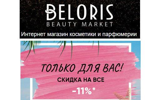 Промокод BELORIS. Скидка 11% на всё