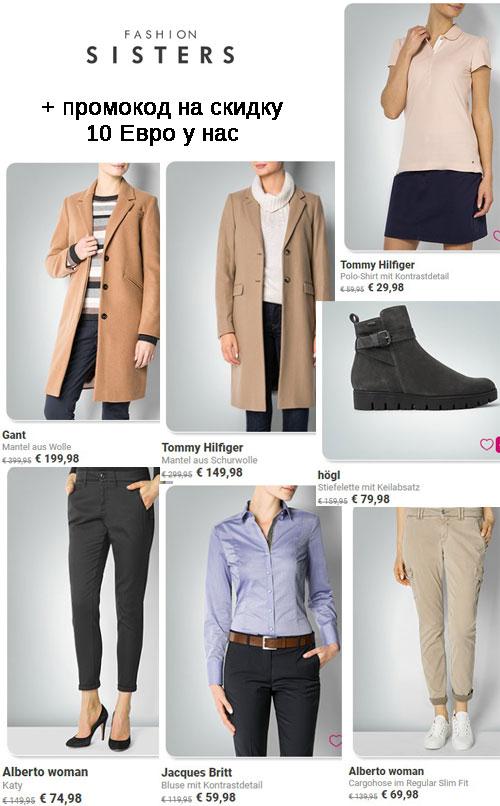 Промокод fashionSisters.de. Скидка 10 Евро на весь заказ + скидка 19% на всё - НДС!
