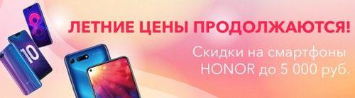 Промокод Huawei (shop.huawei.ru).  Скидки на смартфоны Honor до 5000₽ + подарки