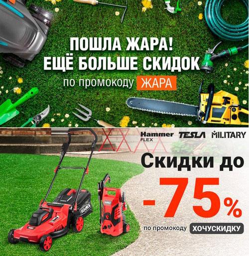 Промокод 220 Вольт (220-volt.ru). Скидка до 75% на ваш заказ