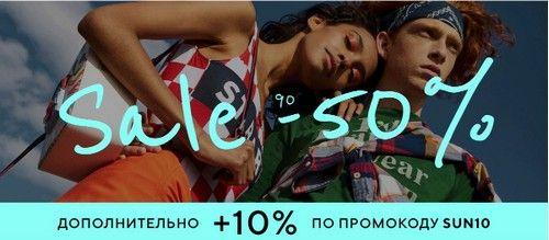 Промокод BUTIK.RU. Дополнительная скидка 10% на товары из SALE