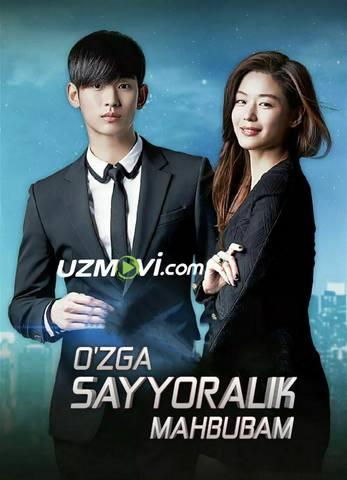 O'zga sayyoralik mahbubam korea serial barcha qismlar