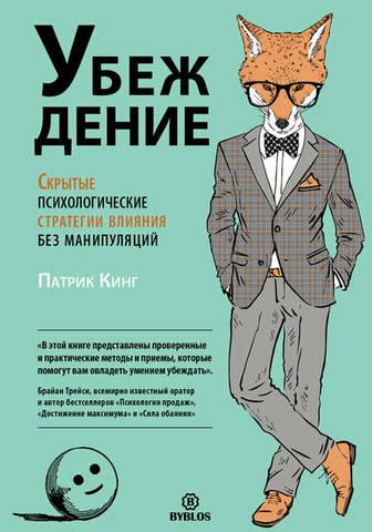Обложка книги Кинг П. - Убеждение. Скрытые психологические стратегии влияния без манипуляций [2020, FB2, RUS]