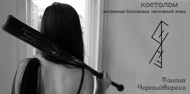 Став КОСТОЛОМ Авт. Таисия ЧерныйВереск 27166189_m