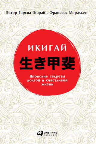 Обложка книги Гарсиа (Кирай) Э., Миральес Ф. - Икигай: Японские секреты долгой и счастливой жизни [2017, FB2, RUS]