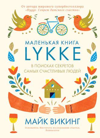 Обложка книги Викинг М. - Lykke. В поисках секретов самых счастливых людей [2018, FB2/EPUB/PDF, RUS]