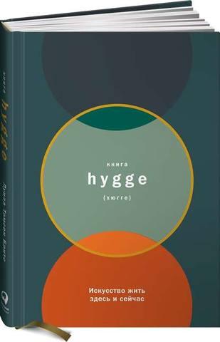 Обложка книги Бритс Л. - Книга hygge: Искусство жить здесь и сейчас [2017, FB2, RUS]