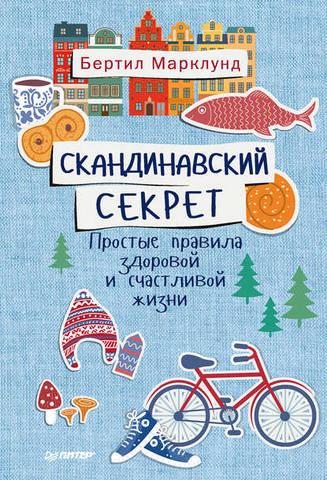 Обложка книги Марклунд Б. - Скандинавский секрет. Простые правила здоровой и счастливой жизни [2017, FB2, RUS]
