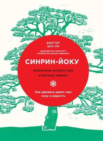 Обложка книги Особенности национального счастья - Цин Ли - Синрин-йоку: японское искусство «лесных ванн». Как деревья дарят нам силу и радость [2018, FB2/EPUB/PDF, RUS]