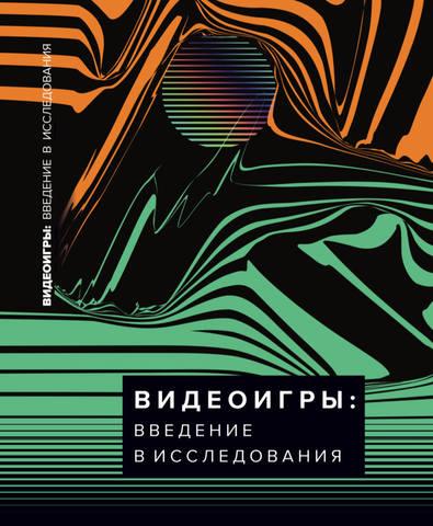 Обложка книги Галанина Е. В. (отв. ред.) - Видеоигры: введение в исследования [2018, PDF, RUS]