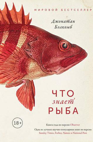 Обложка книги Новый натуралист - Бэлкомб Дж. - Что знает рыба. Внутренний мир наших подводных собратьев [2019, FB2, RUS]