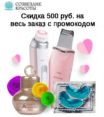 Промокод Созвездие Красоты (beauty-shop.ru). Скидка 500 рублей на 80% товаров
