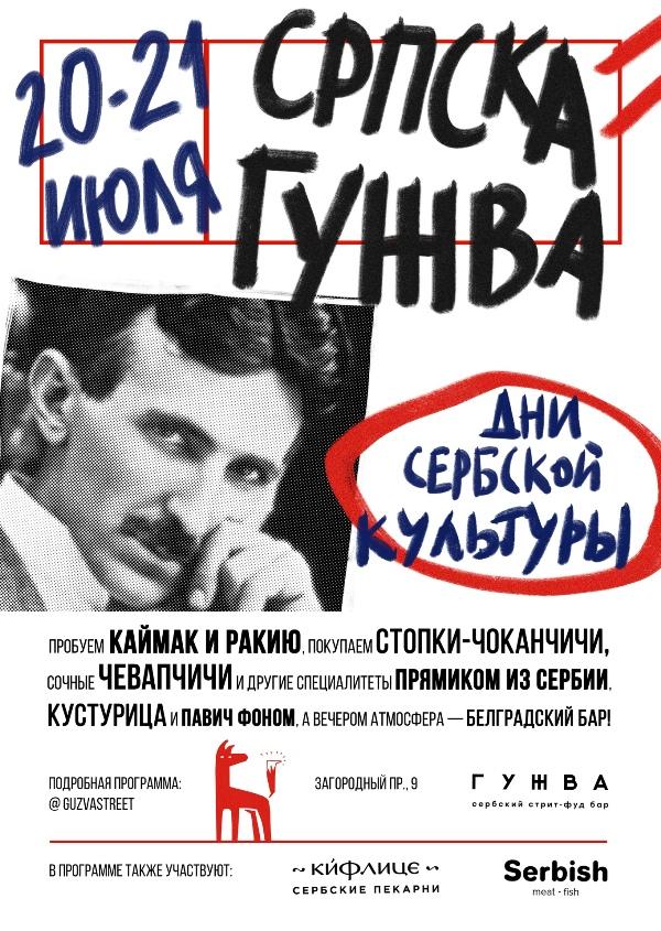 Сербия, сербская кухня, фестиваль, Петербург