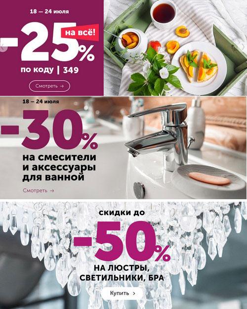 Промокод Домовой. -30% на весь текстиль и -25% на весь заказ