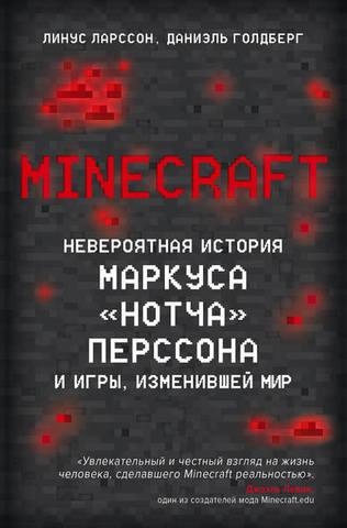 Обложка книги Легендарные компьютерные игры - Ларcсон Л., Голдберг Д. - Minecraft. Невероятная история Маркуса «Нотча» Перссона и игры, изменившей мир [2019, FB2, RUS]