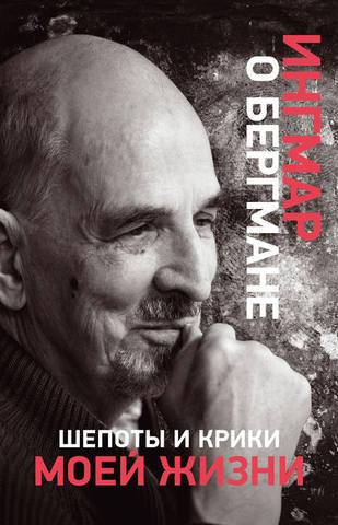 Обложка книги Юбилеи великих и знаменитых - Бергман И. - Шёпоты и крики моей жизни [2018, FB2, RUS]