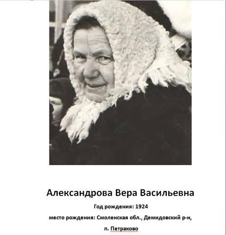 Александрова Вера Васильевна 27277152_m