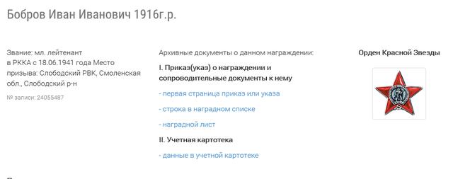 Бобров Иван Иванович 27277373_m