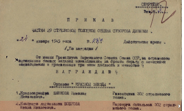 Бобров Иван Иванович 27277374_m