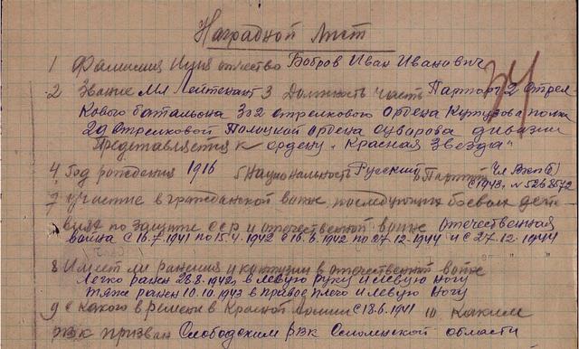 Бобров Иван Иванович 27277375_m