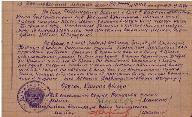Бобров Иван Иванович 27277376_m