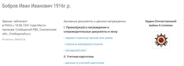 Бобров Иван Иванович 27278020_m