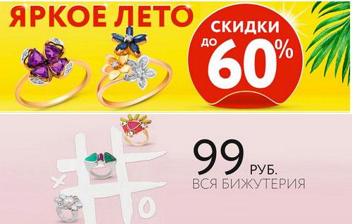 Промокод 585 Gold (zoloto585.ru). БОЛЬШАЯ ЛЕТНЯЯ РАСПРОДАЖА -60%. Бижутерия по 99 руб.