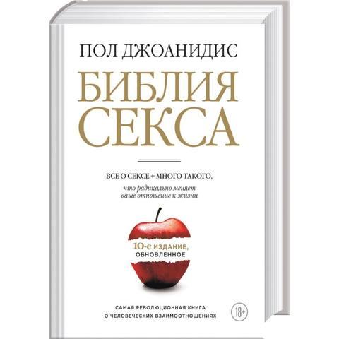 Обложка книги Камасутра XXI века - Джоанидис Пол - Библия секса. Обновлённое издание [2017, TXT/EPUB/FB2/RTF/PDF, RUS]