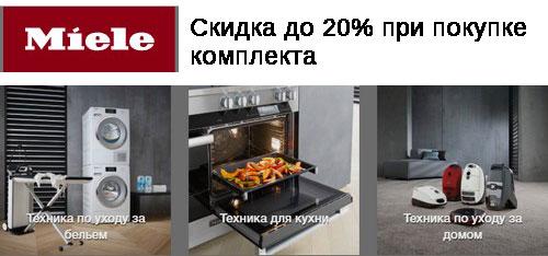 Промокод Miele (miele-shop.ru). Снижение цен и скидка до 20% при покупке комплектов