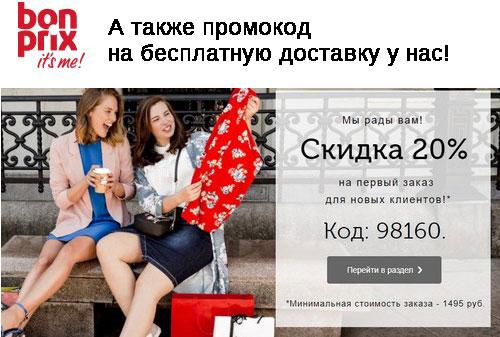 Промокод Bonprix. Скидка 20% новым покупателям. Бесплатная доставка