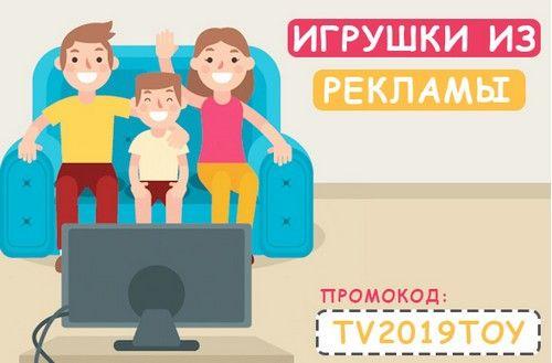 Промокод Той.ру. Скидка до 10% на игрушки из ТВ-рекламы